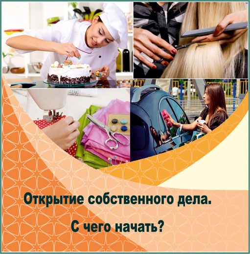 Сайт департамента труда и занятости т омска